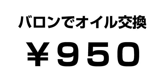 レッドバロンだと950円