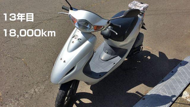 ホンダ・スマートディオ 50cc