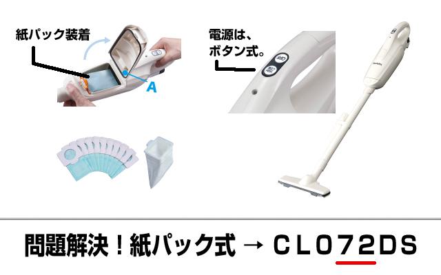 これで決まりっ! 紙パック式 CL072DS