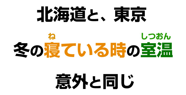 就寝室温は東京も北海道も同じ