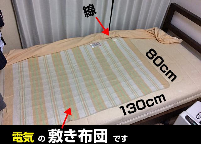 電気敷き布団 コイズミKDS-4061