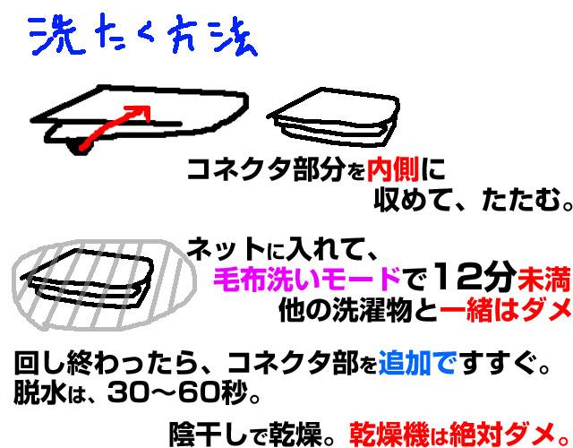 電気毛布・敷布団の洗濯方法