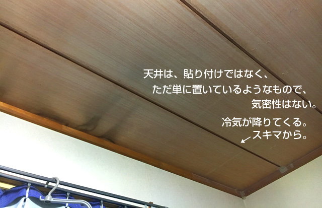 冷気が落ちてくる和室の天井。気密性は無い。