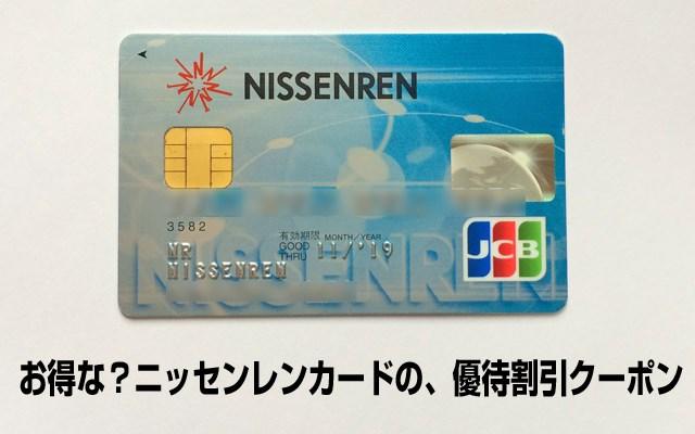 ニッセンレンカードの優待割引