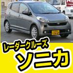 ダイハツ・ソニカを新車で買いました。試乗レビュー。軽自動車でレーダークルーズコントロール(ACC)付き。