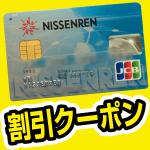 ニッセンレンエスコートカードの隠れた特典。お得な優待割引で温泉が安くなるクーポンを印刷しよう。