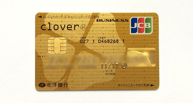 北洋銀行ビジネスクローバー