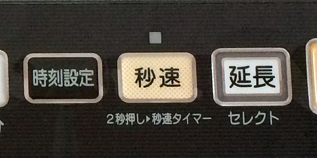 秒速7秒点火ボタン