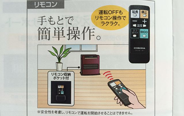 WZシリーズ用リモコン
