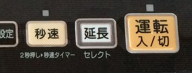 延長ボタン