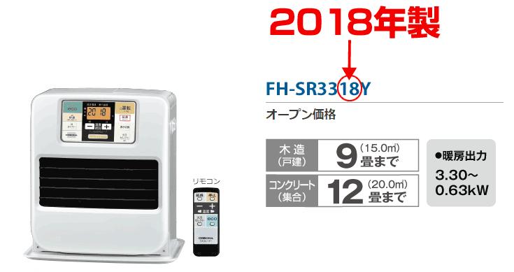 最新モデルのFH-SR3318Y