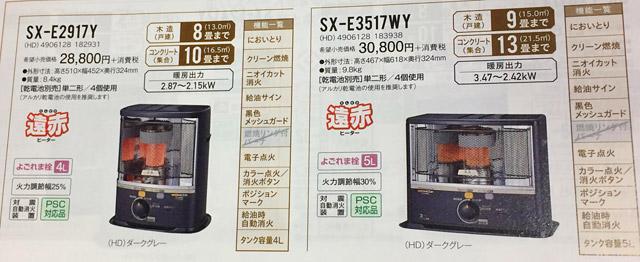SX-E2917Y・SX-E3517WY