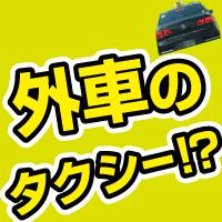 外車のタクシー