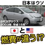 トヨタの燃費詐欺