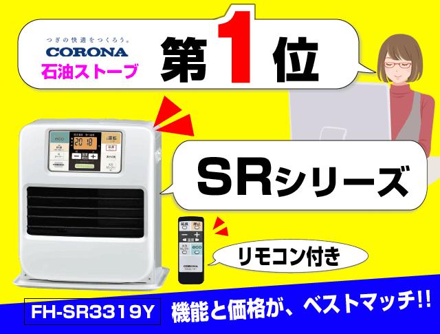 第一位、SRシリーズ