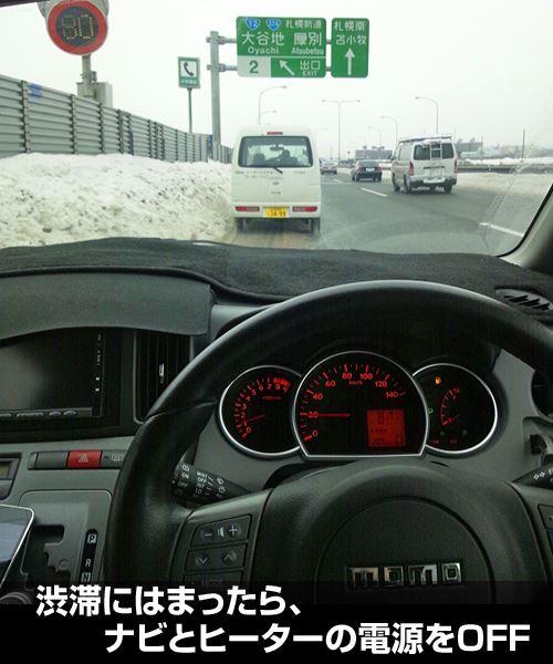 冬渋滞はエアコンヒーターOFFで燃費向上