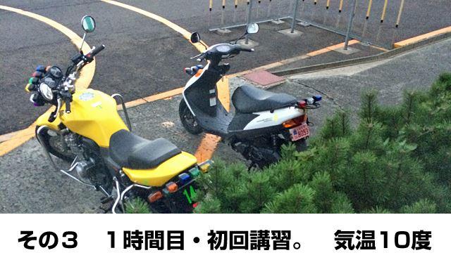 小型自動二輪AT免許の教習スタート。
