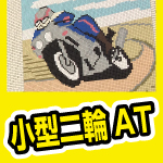 125ccAT限定小型免許を取るぞっ!札幌で入校手続き。料金はいくら?ローンで6万円。