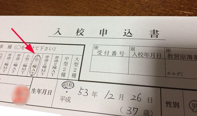パンフレットの入校申込書