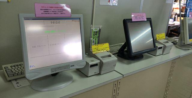 受付カウンター左には予約端末