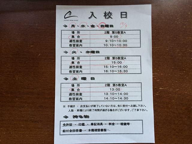 私は10月9日が入校日。