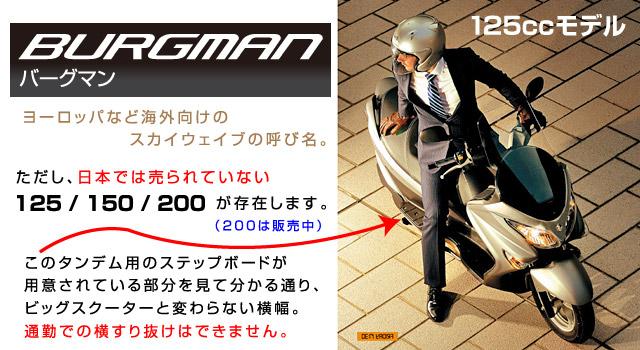 バーグマン125cc