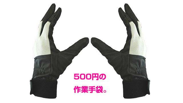 バイクグローブは作業手袋