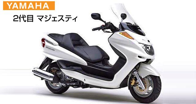 ヤマハ・2代目マジェスティ250cc