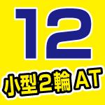 中央バス自動車学校。卒業検定試験を合格!