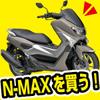 札幌でN-MAXを買う。ABSがPCXとの違い。