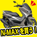 札幌でN-MAXを買う。