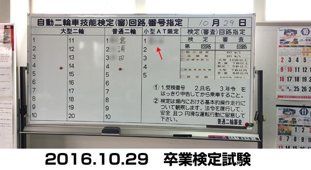 中央バス自動車学校で卒業検定試験