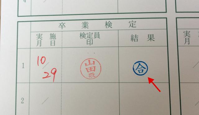 卒業検定、合格っ!!
