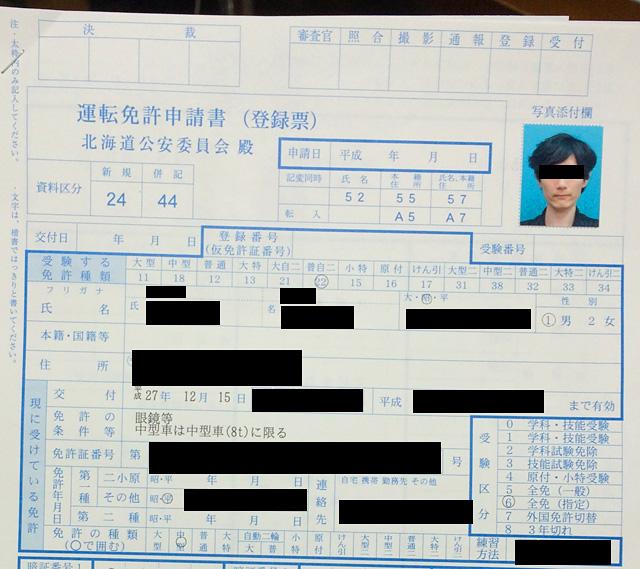 札幌運転免許試験場、手稲で更新手続きする書類。