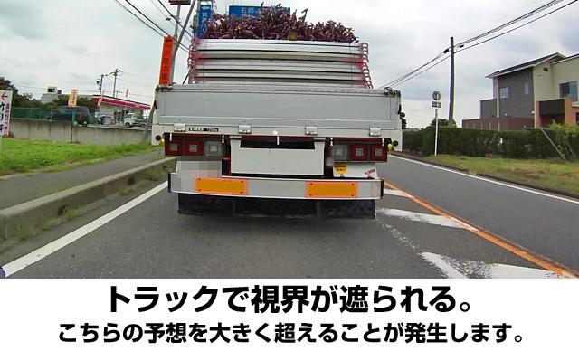 トラックで視界を遮られる