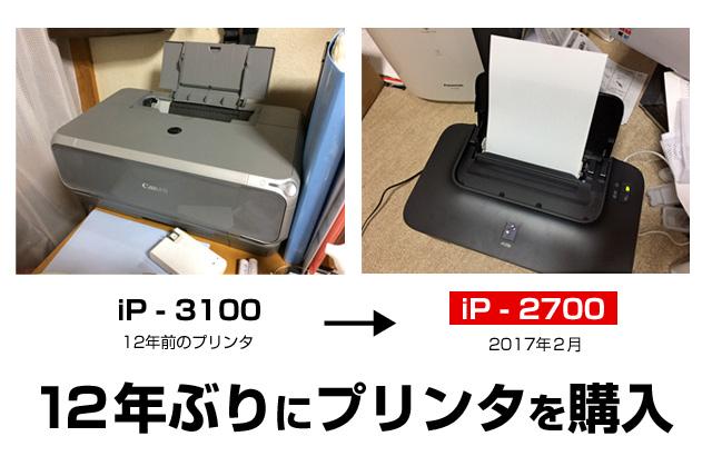 キャノンiP2700を買いました。