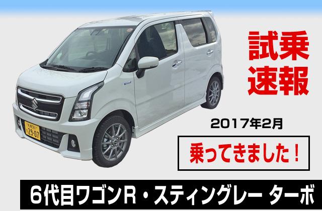 札幌で新型ワゴンRスティングレー4WDターボを試乗