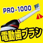 実際に買いました。ブラウン・オーラルB PRO-1000、静かでパワフル。楽々磨ける電動歯ブラシ。