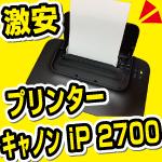 激安プリンタiP2700の印刷画質
