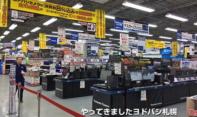 ヨドバシカメラ札幌店とパソコン売り場
