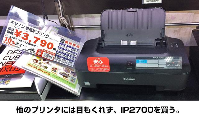 3,000円で買える激安プリンタip2700