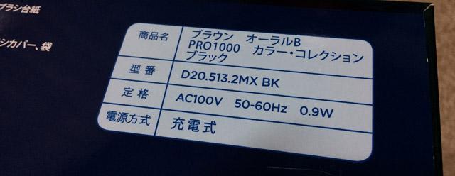 011-型番はD20.513.2MX-BK