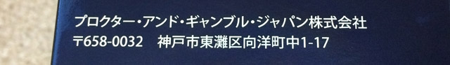 016-プロクターアンドギャンブルジャパン株式会社