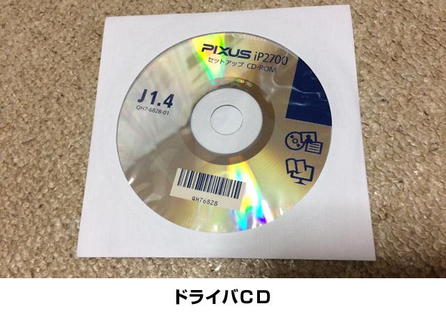 iP2700ドライバーCD