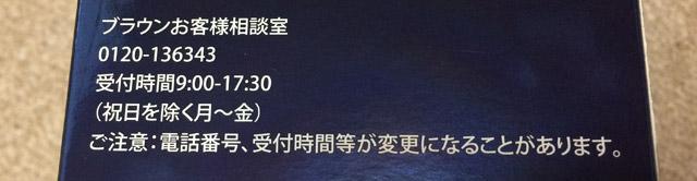017-ブラウンお客様相談室0120-136-343