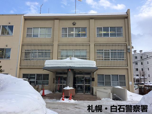 札幌白石警察署