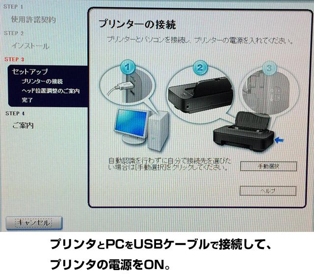 USBケーブルを接続します。