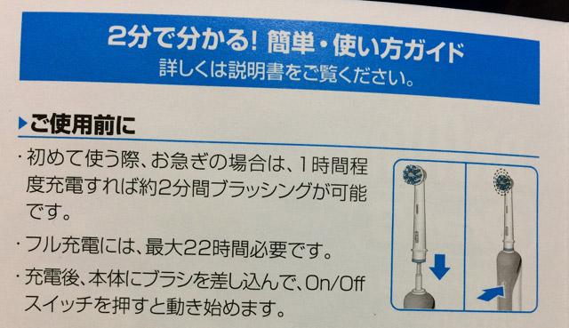 061-フル充電は22時間