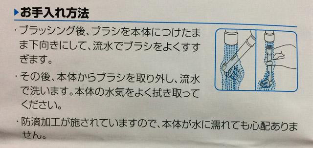 063-ブラシのお手入れ方法