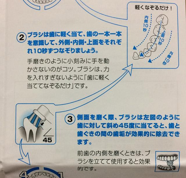 066-正しいブラッシング方法2